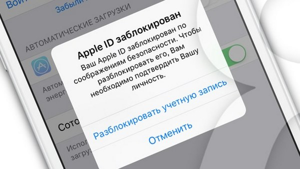 Удаление Apple ID с айфона